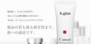 製品の質も数も研ぎ澄ます、肌への誠意です。
