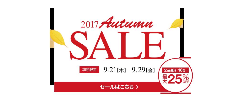 【開催中】2017オータムセール