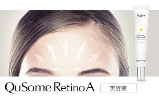 QuSomeレチノA スペシャルページへ